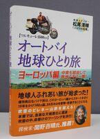 「オートバイ地球ひとり旅~ヨーロッパ編」(鳥影社)