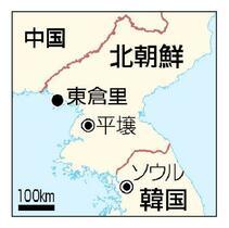 北朝鮮また「重大実験」