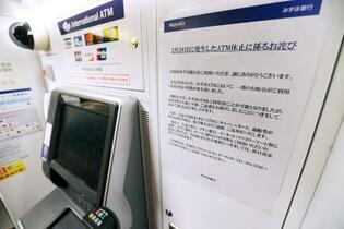 みずほ銀行ATM、全面復旧