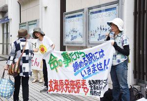 玄海原発3号機の営業運転反対を訴える市民団体のメンバー=佐賀市中の小路