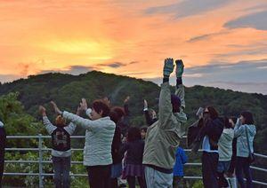 令和元年初日。日の出時刻に合わせて万歳する人たち=1日午前5時33分、大町町のボタ山わんぱく公園