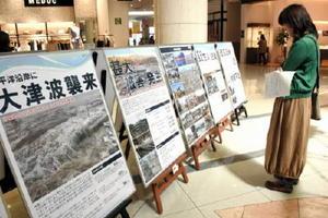 東日本大震災関連のパネルを展示している写真展=佐賀市兵庫北のゆめタウン佐賀
