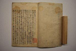 『朴那撥盧的戦記』(多久市郷土資料館蔵)。「鶴山書院」印が押されている