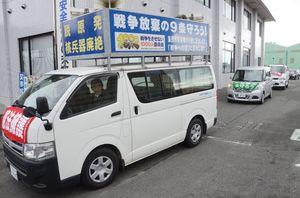 車でのパレードに出発する佐賀地区平和運動センターのメンバーら=佐賀市の自治労会館