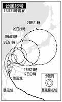 台風16号(16日21時現在)