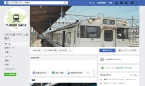 「さが交通デザイン協議会」のFacebookページ