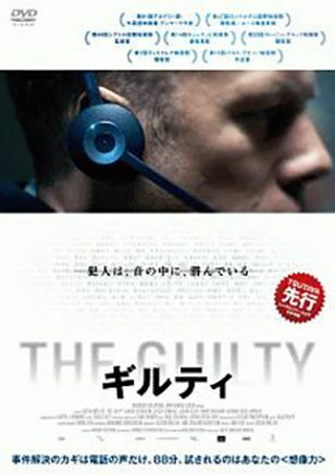DVD「THE GUILTY ギルティ」