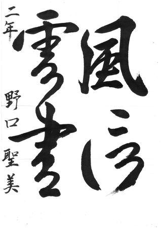 vol.325 佐賀北高通信制生徒作品