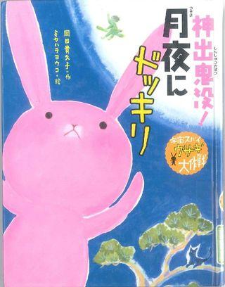 県立図書館のドンどん読書 「宇宙スパイウサギ大作戦4 神出鬼没!月夜にドッキリ」