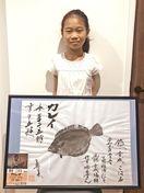 小学6年生・音成さん(佐賀市)お見事、初カレイ 山口県下…