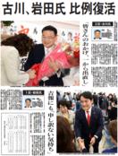 【号外】古川氏、岩田氏 比例復活