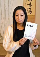 誌上川柳大会の議論集を出版した卑弥呼の里川柳会の真島久美子代表=神埼郡吉野ヶ里町の自宅