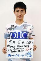 MF高橋秀人選手