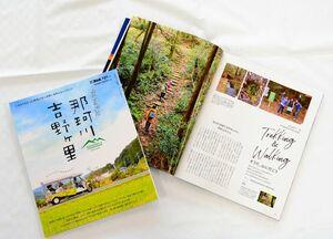 吉野ヶ里町と福岡県那珂川市の観光ガイド本「まるっと那珂川・吉野ヶ里」