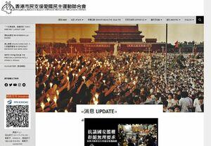 16日に閉鎖された香港の民主派団体「香港市民愛国民主運動支援連合会」のウェブサイト。トップページに1989年の北京での民主化運動の写真が使われていた(共同)