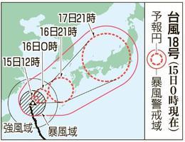 台風18号、16日午後九州接近