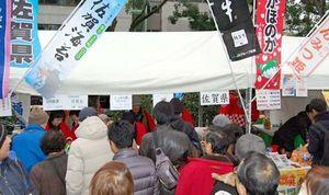 「郷土料理コーナー」の佐賀県のテントは、佐賀牛を使った料理や特産品が並び、長い行列ができる人気ぶりだった=広島市の平和記念公園