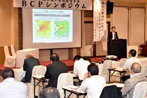 リスクに備え、「BCP」の必要性を考えたシンポジウム=佐賀市の佐嘉神社記念館