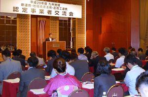 「農商工連携」などの認定企業53社が参加した交流会=福岡市のグランドハイアット福岡
