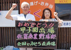 甲子園に出場する佐賀商野球部の選手たちにエールを送る定食屋「さくら」の坂口幸吉さん(左)と妻の史子さん(右)=佐賀市