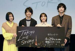 「東京ラブストーリー」に出演する(左から)石井杏奈、伊藤健太郎、石橋静河、清原翔=東京都内