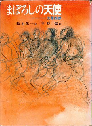 県立図書館のドンどん読書「まぼろしの天使」