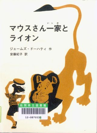 県立図書館のドンどん読書 「マウスさん一家とライオン」