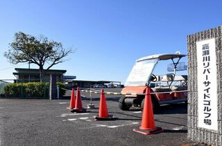 嘉瀬川リバーサイドゴルフ場が営業休止 8月豪雨の影響