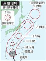 台風16号の5日先予想進路(28日9時現在)