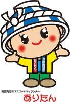 有田陶器市のマスコットキャラクター「ありたん」