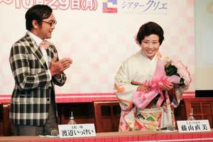 舞台「おもろい女」で共演する渡辺いっけいさん(左)から花束を贈られ、笑顔を見せる藤山直美さん=7日、東京都千代田区のホテル