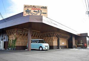 「ハンバーグとプリンのお店 MOGUMOGUキッコリー」。きこりが休憩しているような空間をイメージしている=みやき町