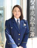 <こんにちは>県警初の女性副署長となった木下千嘉子さん