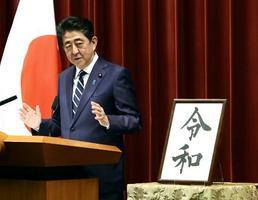 新元号「令和」に関し、記者会見で談話を発表する安倍首相=1日、首相官邸