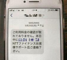 大阪府に住む70代女性のスマートフォンに送られてきたショートメッセージ(大阪府警提供)