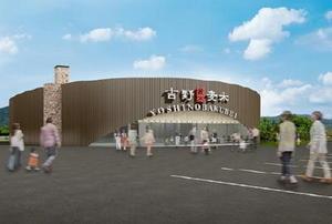 吉野ケ里歴史公園そばに今秋オープンする農産物直売所「吉野麦米」の完成イメージ(提供)