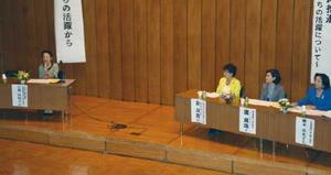 国境を越え、女性が輝く社会づくりを語り合った「日韓の男女共同参画社会推進フォーラム=西松浦郡有田町の県立九州陶磁文化館