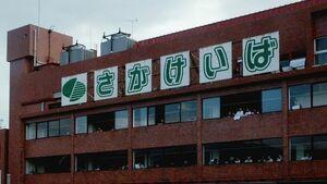 鳥栖市の佐賀競馬場