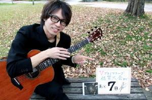 ソロギタリストの福成修治さん