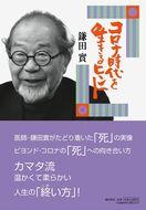 鎌田實さんコラム(34)「死」について考える 最期の過ご…