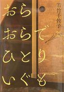 BOOK「おらおらでひとりいぐも」「幕末維新と佐賀藩」
