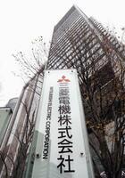 三菱電機本社が入るビル=7日、東京・丸の内
