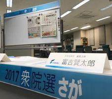 サイトで速報、解説 衆院選で佐賀新聞社