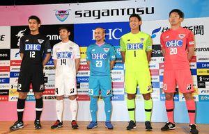 新ユニホームのお披露目で笑顔を浮かべる吉田豊選手(中央)ら=鳥栖市民文化会館