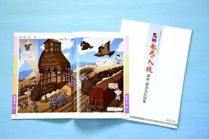 歴史読本「鳥栖をささえた3つの産業」で鉄道を紹介するイラストのページ(左)と維新150年事業の講座・講演会記録集