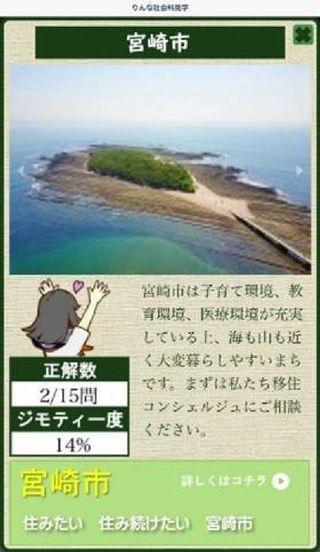 """""""女子高生AI""""地域応援 県内5市町も登場"""