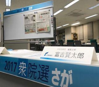 サイトで速報、解説 衆院選開票で佐賀新聞社